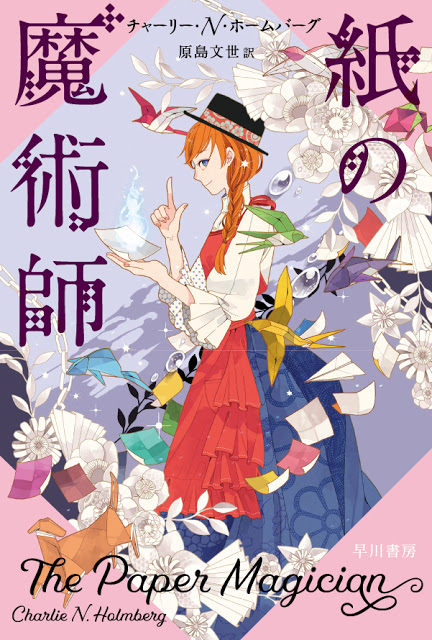 An anime-style illustration of a red-haired girl in a dress and a log of origami creations. The Japanese cover for Charlie N. Holmberg's The Paper Magician.